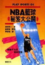 NBA 籃球秘笈大公開
