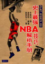 史上最強NBA技巧解析