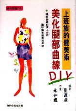 上班族的健美術:美化腿部曲線DIY