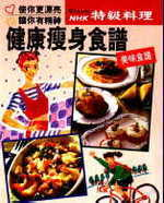 NHK特級料理:健康瘦身食譜