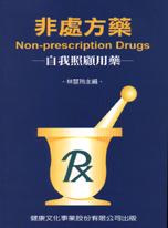 非處方藥 :  自我照顧用藥 = Non-prescription drugs /
