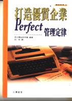 打造優質企業:Perfect管理定律