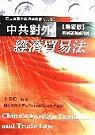 中共對外經濟貿易法 =  China