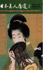 日本美人畫選