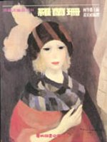 羅蘭珊 =  Laurencin : art gallery /