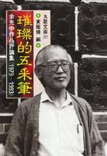 璀璨的五采筆 : 余光中作品評論集(1979-1993)