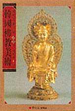 韓國佛教美術