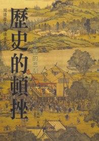 歷史的頓挫 :  頓挫: 古中國的悲劇 /
