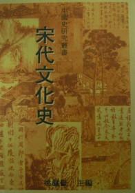 宋代文化史