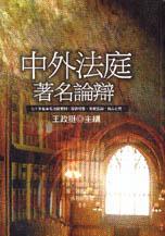 中外法庭著名辯論 /