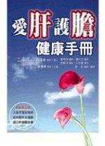 愛肝護膽健康手冊