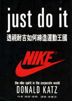 Just do it : The Nike spirit in th corporate world /
