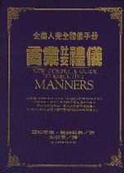 完全禮儀手冊:商業社交禮儀