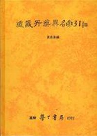 道藏丹藥異名索引 =  Chinese alchemical terms : guide book to the Dao-zang pseudonyms /