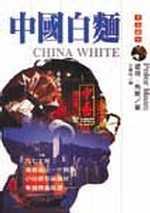 中國白麵 /