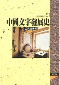 中國文字發展史