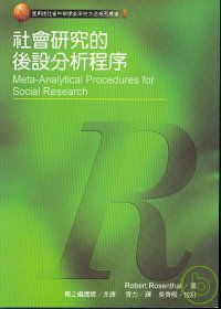 社會研究的後設分析程序 = Meta-analytical procedures for social research