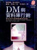 DM與資料庫行銷 :  整合性行銷策略實用指南 /