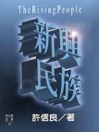 新興民族 /