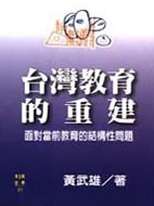 台灣教育的重建:面對當前教育的結構性問題