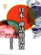日本 :  神話與現實 /