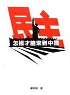民主怎樣才能來到中國