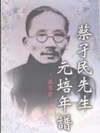 蔡孑民先生元培年譜 /