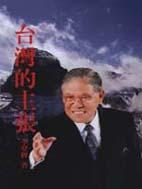 台灣的主張