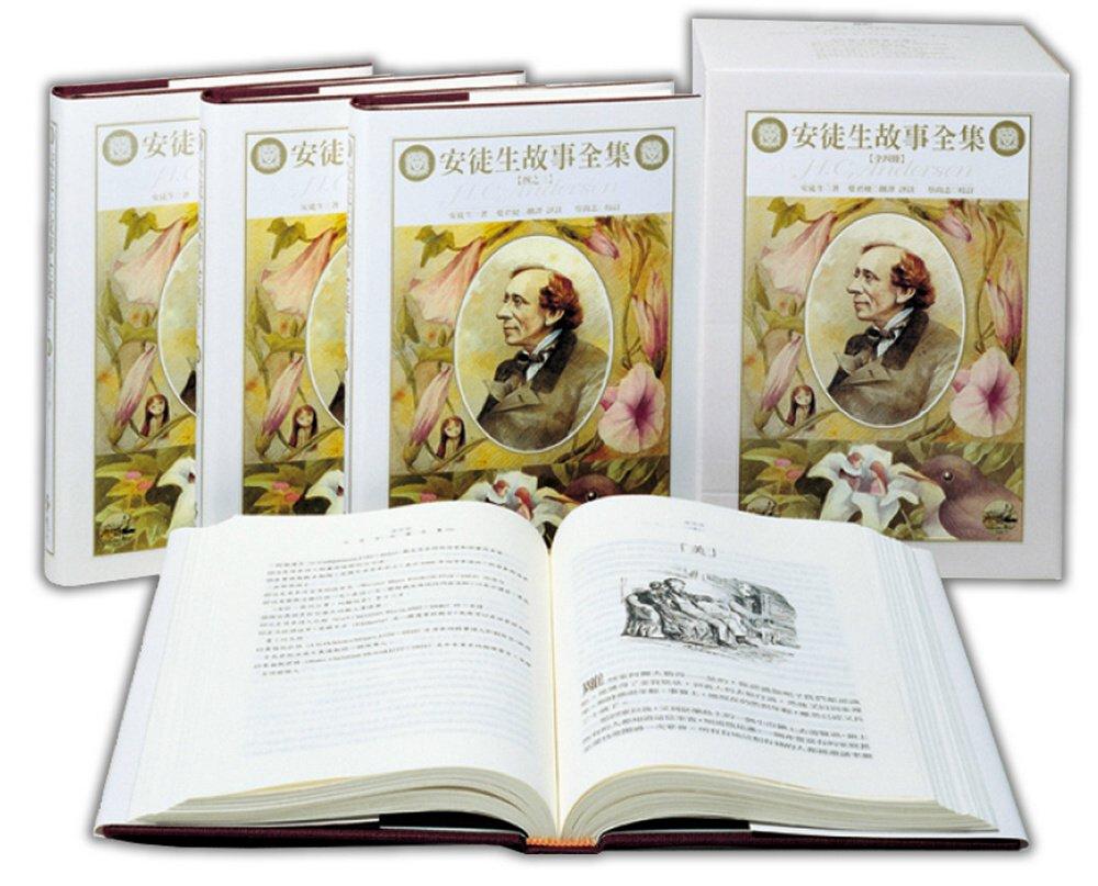 安徒生故事全集(全套4冊)