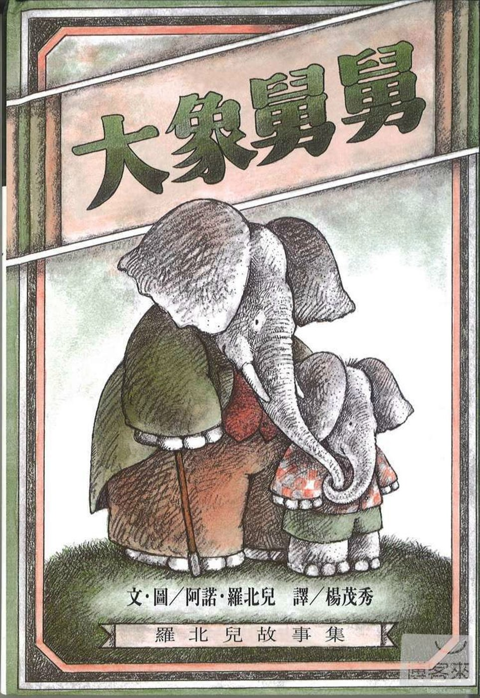 大象舅舅 = Uncle elephant /