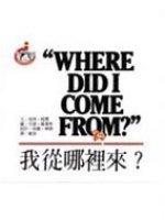 我從哪裡來? /