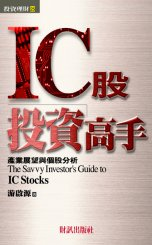 IC股投資高手:產業展望與個股分析