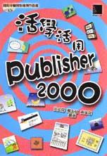 活學活用Publisher 2000