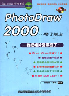 PhotoDraw 2000帶了就走:我把相片變漂亮了!