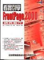 看實例學frontpage 2000網頁製作