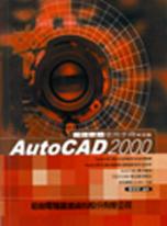 中文版AutoCAD 2000繪圖軟體使用手冊