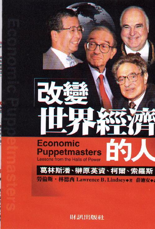 改變世界經濟的人:葛林斯潘.榊原英資.柯爾.索羅斯