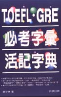 TOEFL.GRE必考字汇活记字典
