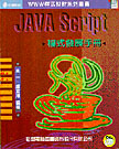 WWW程式設計:Java Script程式發展手冊