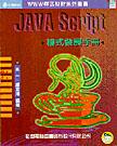 WWW程式設計:Java Script程式發展手冊