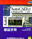 AutoCAD LT 3.0 Windows 95.NT 4.0學習手冊