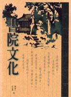 中國書院文化功能