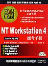 MCSE NT Worksatation 4應考手冊