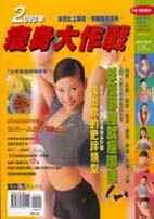 2000年瘦身大作戰