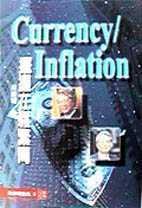 Currency/inflation i :  擺盪在鬆緊間 /