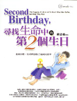 Second Birthday,尋找生命中的第2個生日