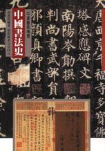 中國書法史 /
