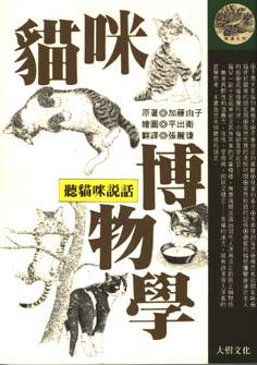 貓咪博物學