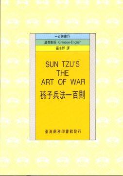孫子兵法一百則 =  Sun Tzu