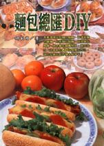 麵包總匯DIY